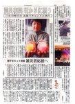 あすキャン新聞記事.jpg